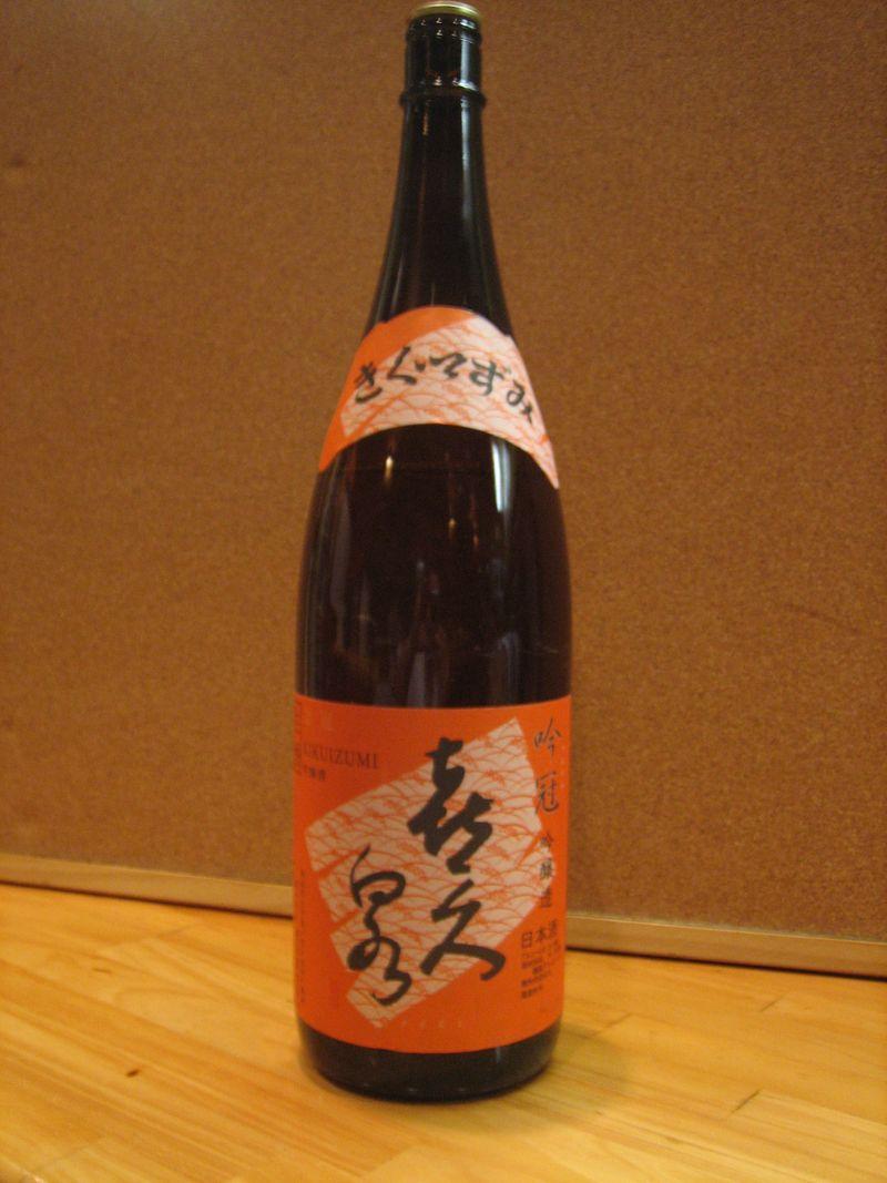平成22年メニュー・酒 009
