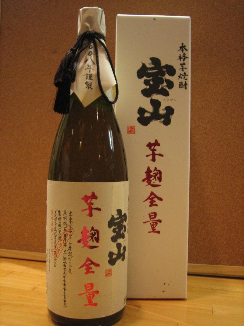 宝山全量箱付・ノンアルコールビール 004