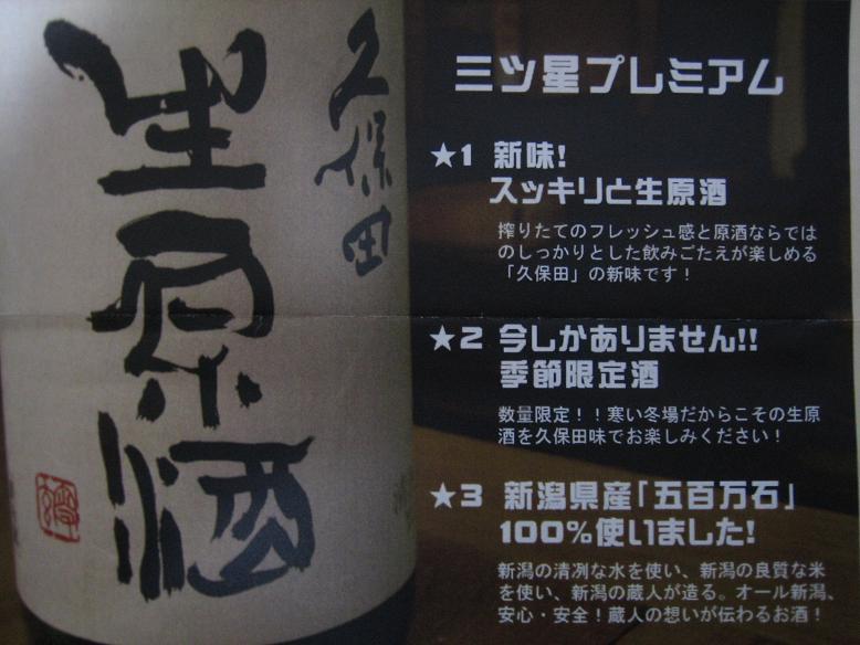 平成22年メニュー・酒等 021