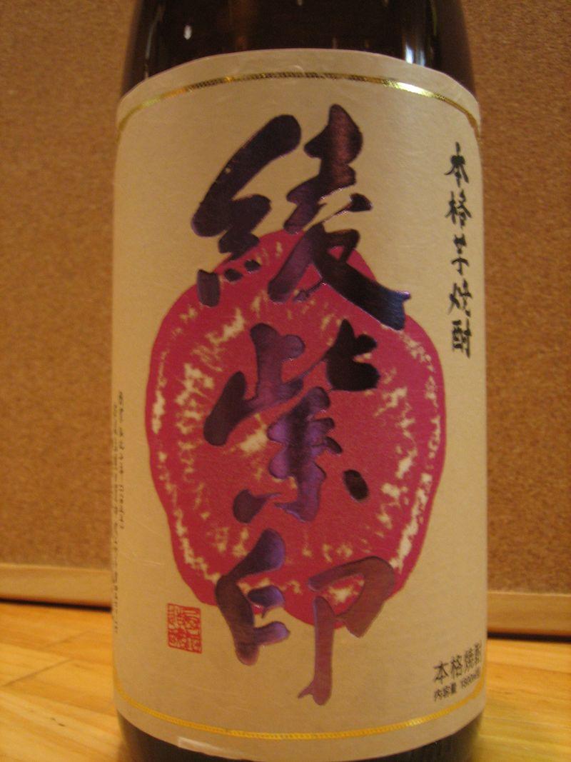 平成22年綾紫印 002