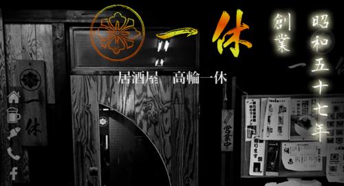 高輪一休のホームページ 2015-03-18 6.59.40